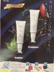 6月のポリシー化粧品キャンペー